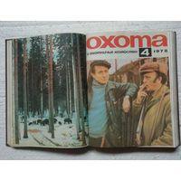 "Журнал ""Охота"", подшивка за 1978 год."