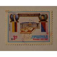 Эквадор.1980.день конституции