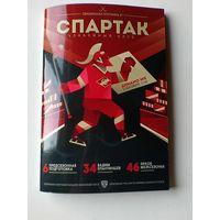 """Программа """"Спартак"""" - """"Динамо"""" Минск 02.09 2017."""