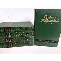 Стефан Жеромский. Избранные сочинения в 4 томах + История Греха (комплект 5 книг)