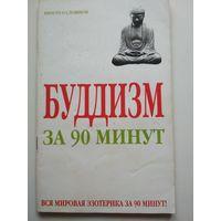 Буддизм за 90 минут