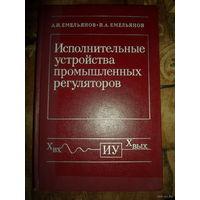 Исполнительные устройства промышленных регуляторов. Емельянов А.И., Емельянов В.А. [1975г.]