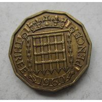 Великобритания. 3 пенса 1960   .6 А-188
