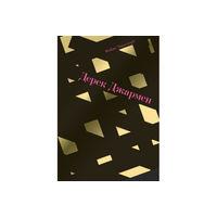 Книга Майкл Чарлсворт - Дерек Джармен (критическая биография) 216 стр.