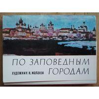 """Набор открыток. """"Малахов. По заповедным городам"""". 1980 г. 32 откр."""