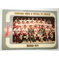 Легенда хоккея сборная СССР-Чемпион мира открытка