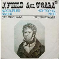 Дж. Фильд, Светлана Потанина, Ноктюрны # 1,,,10 ( Nocturnes Nos 1-10), LP 1984