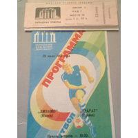 29.07.1987-динамо минск--арарат ереван с билетом на матч