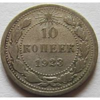 10 копеек 1923