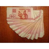 50 копеек 1992 г., 90 шт.;(бонус при покупке моего лота от 5 рублей)