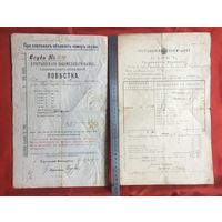 Два документа крестьянскаго поземельнаго банка 1911, 1914 года Цена за единицу