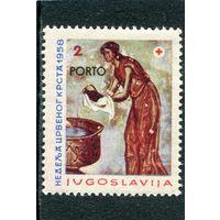Югославия. Марка принудительного сбора. Красный Крест. 1958