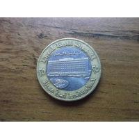 Сирия 25 фунтов 1996