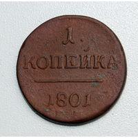 1 копейка 1801 ЕМ