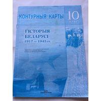 Контурные Карты история Беларуси 1917-1945 гг 2014г 22 стр 10 класс