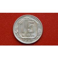 15 Копеек -1957- * -СССР- *-никель