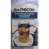Дж. Гибсон  Экологический подход к зрительному восприятию // Серия: Библиотека зарубежной психологии