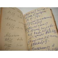 Записная книжка Старый рукописный блокнот садовода огородника