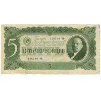5 червонцев 1937 г . серия 128748 ЧФ