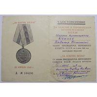 Документ Удостоверение к медали За взятие Вены 1946 Генерал ВДВ А.Ф.Казанкин