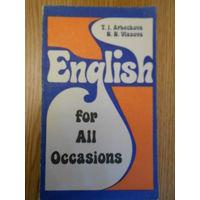 Арбекова, Т.И.; Власова, Н.Н. English for all occasions. Пособие по английскому разговорному языку
