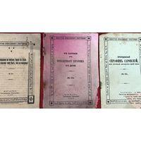 Старинные православные брошюры 1929, 1933 год цена за все