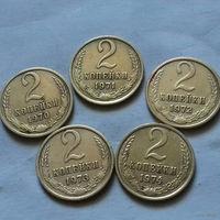 2 копейки СССР 1970, 1971, 1972, 1973, 1974 г.