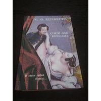 М. Ю. Лермонтов. Стихи для взрослых
