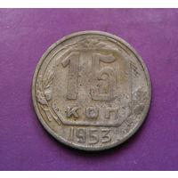 15 копеек 1953 года СССР #16