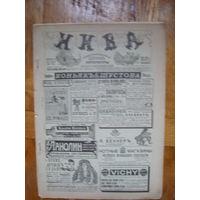 Журнал ..Нива..#37 1912г