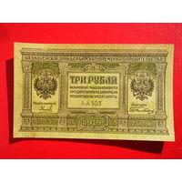 3 рубля 1919г. Сибирская временная правительства. Супер сохран.