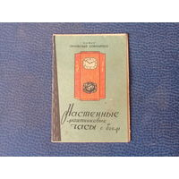 Паспорт от настенных маятниковых часов с боем.