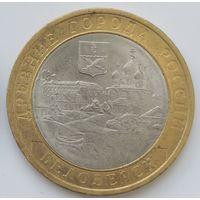 Россия 10 рублей Белозерск 2012