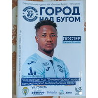 Динамо Брест-Гомель-2019