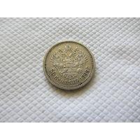 50 копеек 1899 г. ( Ф.З. )