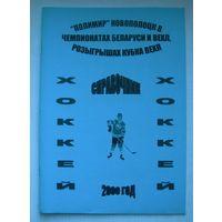 Хоккей. Справочник Полимир Новополоцк 2000.