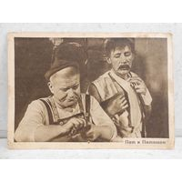 Открытка Пат и Паташон изд. Кинопечать 1929 г.