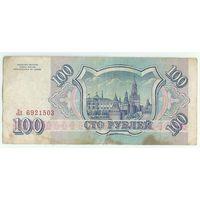 Россия, 100 рублей 1993 год.