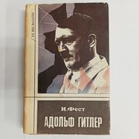 Адольф Гитлер. Биография. Том 3. XX век. Фашизм. Иоахим Фест