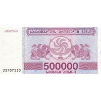 Грузия 500.000 купонов 1994 (ПРЕСС)