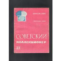Советский коллекционер. Выпуск 23