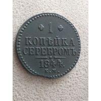 R1 1 копейка серебром 1844 ЕМ. СУПЕРСОХРАН. Смотрите другие мои лоты
