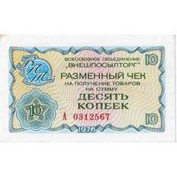 СССР, Внешпосылторг, чек 10 копеек, 1976 г.