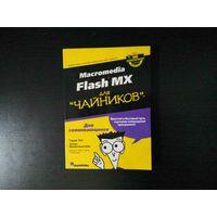 """Macromedia Flash MХ для """"Чайников"""""""