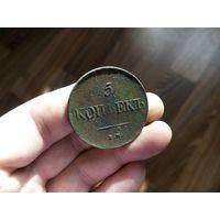 5 копеек 1831 год - нечастая монетка