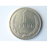 1 рубль 1986 годовик