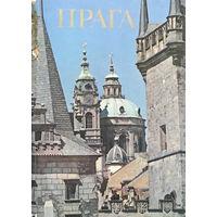 ПРАГА, книга 1981г.