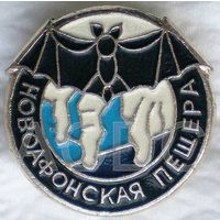 """Значок """"Новоафонская пещера"""" (круглый)"""