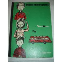 Учебник немецкого языка в Германии 3-й класс 1966г