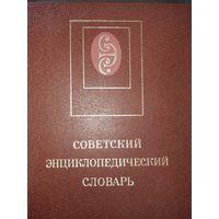 Советский Энциклопедический Словарь  1989 год